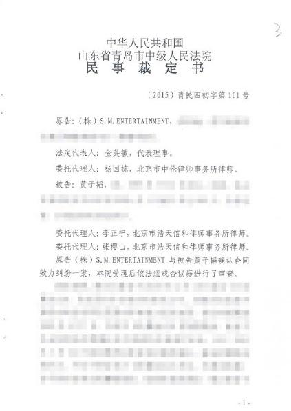 SM回应黄子韬案:黄子韬不法开展演艺活动的行为将会被遏制