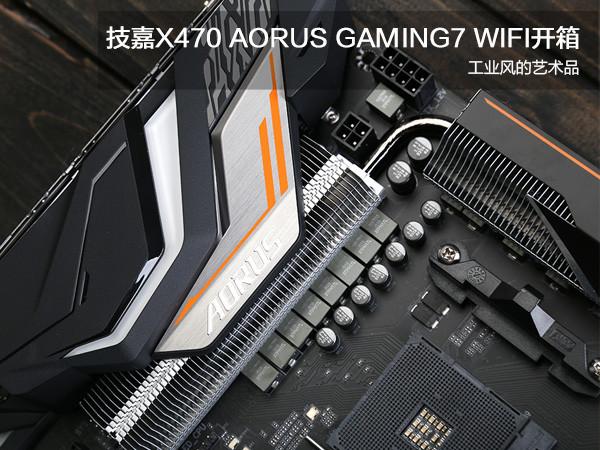 技嘉X470 AORUS GAMING7 W