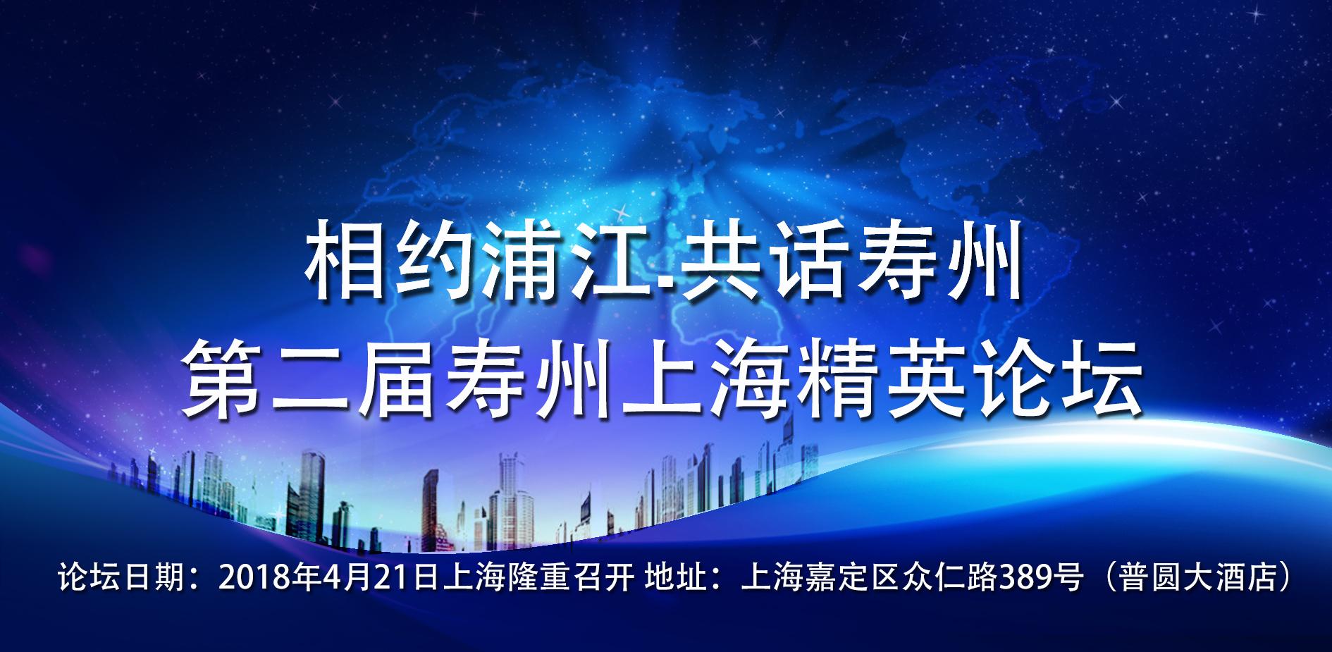 """相约浦江 共话寿州""""第二届寿州上海精英论坛""""将于4月21日上海隆重召开!"""