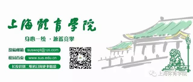 上海体育学院与运动协会匠人与大师再携手 铁人三项学院在我校揭牌成立
