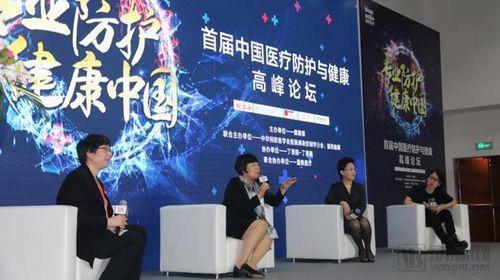 首届中国医疗防护与健康高峰论坛在上海召开