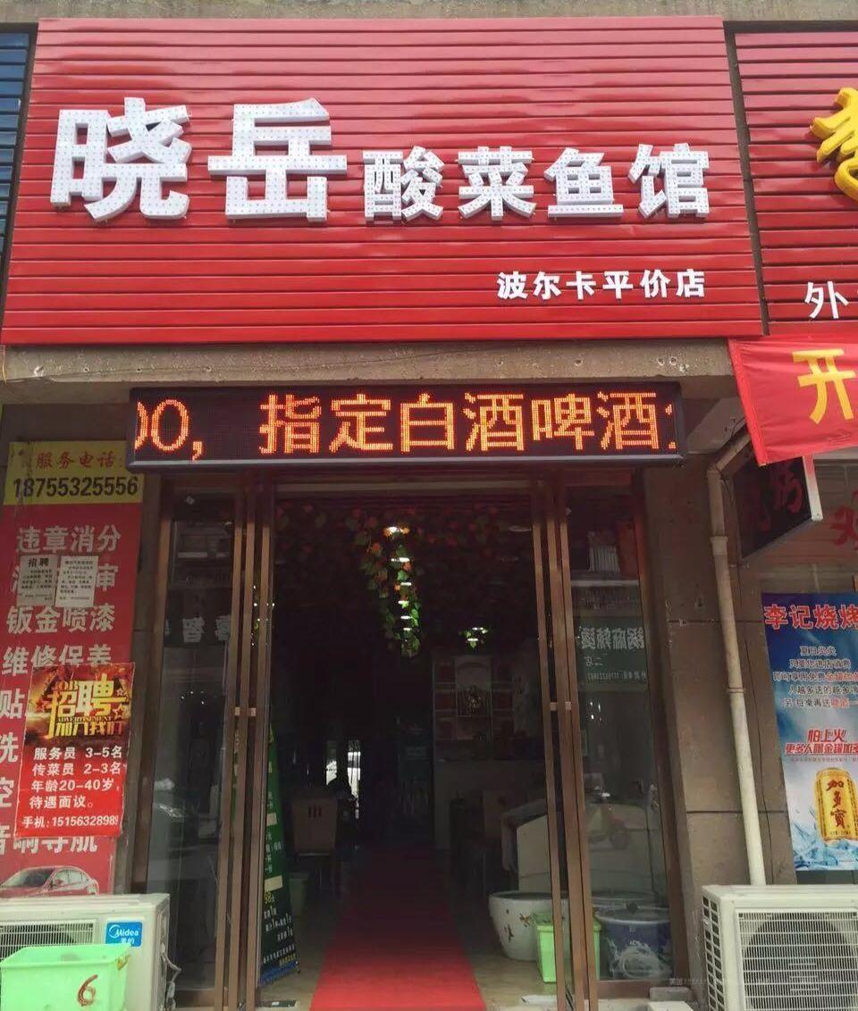 晓岳酸菜鱼