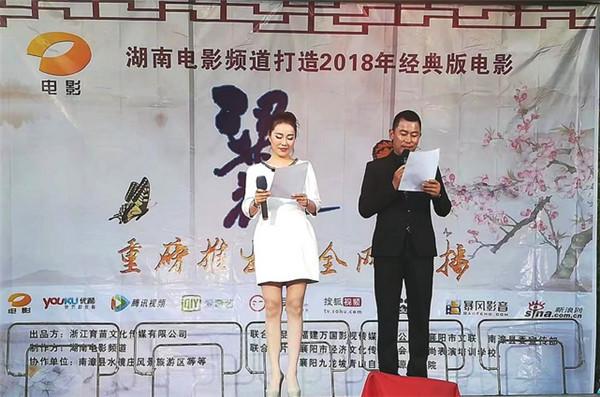 少年版电影《梁祝》在湖北南漳县开机
