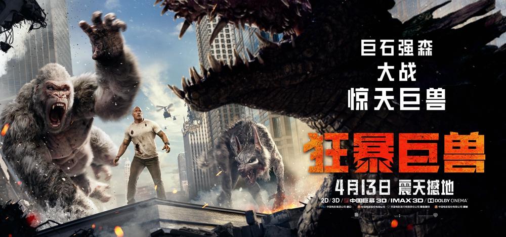 《狂暴巨兽》上映曝看点 强森热血出击拯救世界