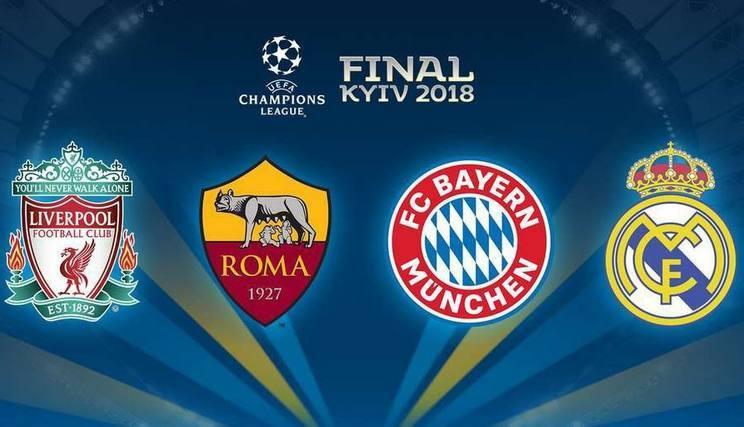欧冠半决赛对阵出炉 拜仁VS皇马 利物浦VS罗马