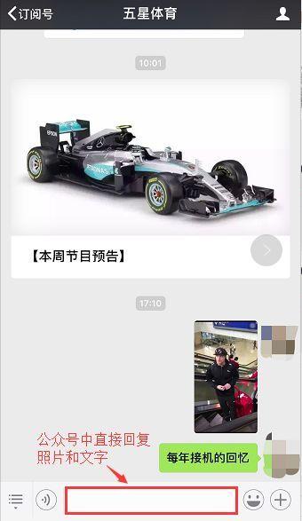 【F1中国站15年】分享你的故事和回忆
