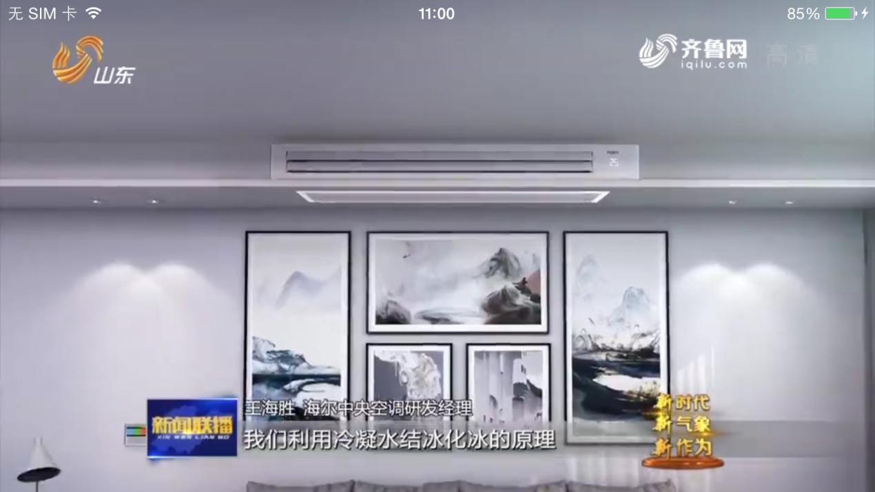 山东新闻联播:海尔中央空调深耕用户需求引领家电新趋势