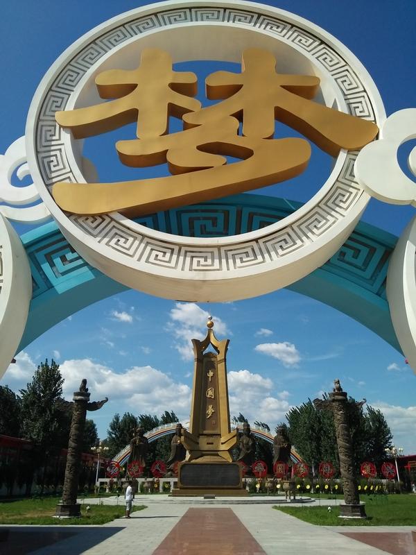 北戴河圆梦园中国梦碑
