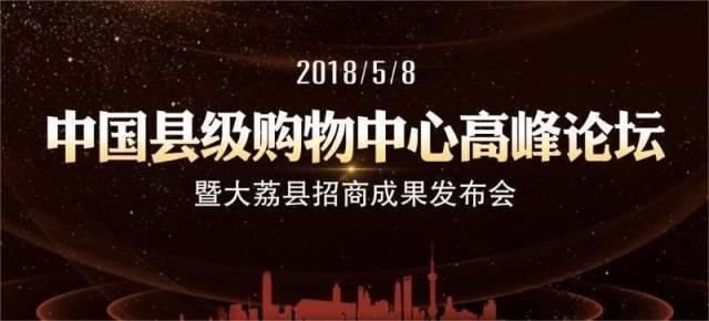 中国县级购物中心高峰论坛将于5月8日在大荔举行 - 视点阿东 - 视点阿东