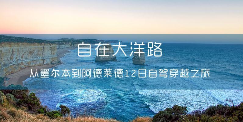 一面是山,一面是海,自在驰骋大洋路
