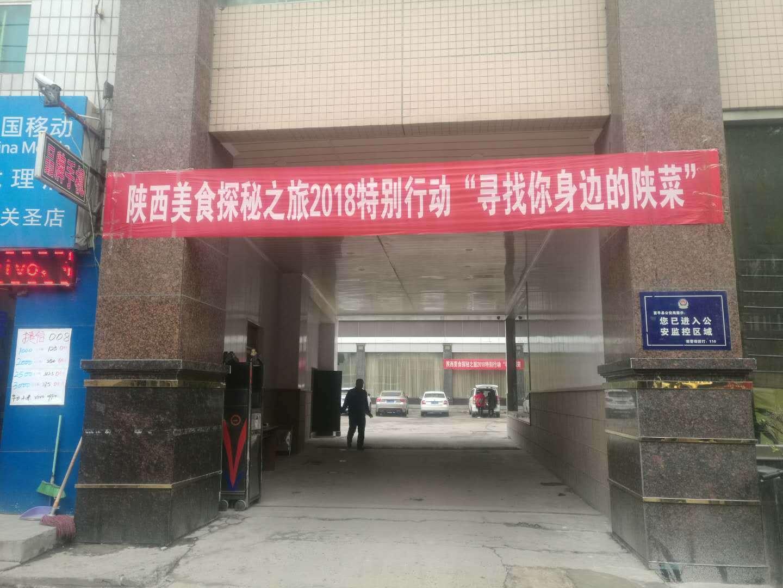 陕西小吃排行_陕西美食来袭!陕粤港澳经济合作周名优产品展示活动在深圳举办