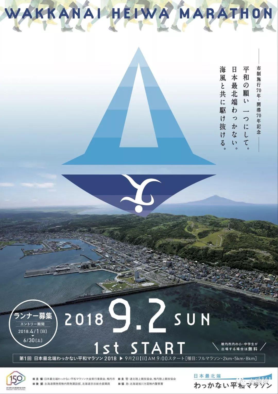 日本最北端的首场马拉松 2018年9月2日稚内和平马拉松