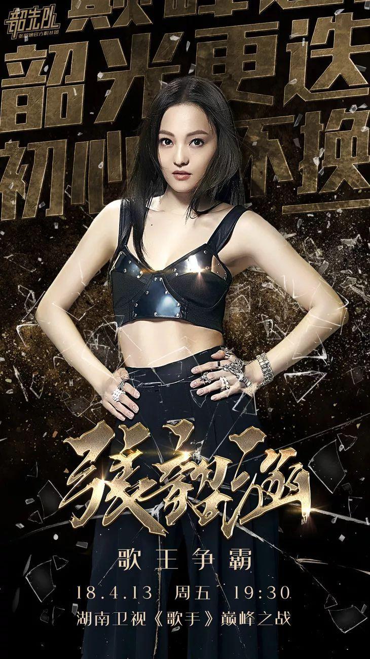 张韶涵其实是来《歌手》办时装秀的吧?