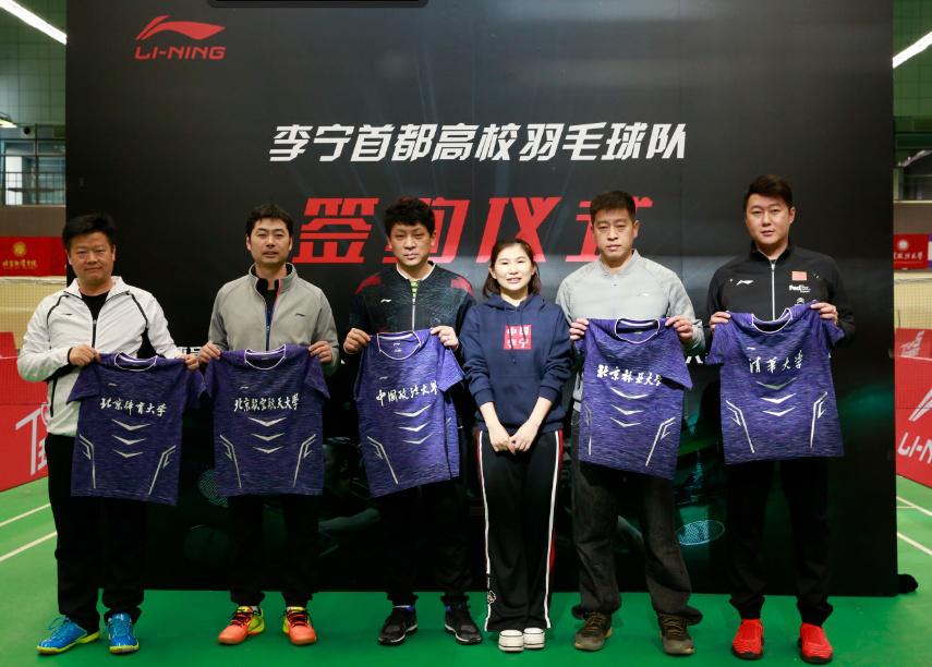 李宁公司签约北京高校 全力推动校园羽毛球发展