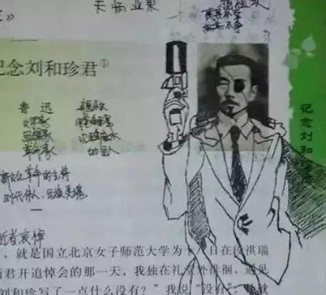 搞笑趣图:00后小学生的作品涂鸦老师,小学看完要吐血!校长培训课本心得体会图片