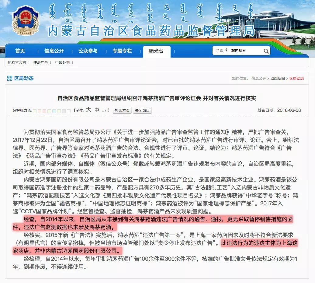 """这个药被25省市食药监部门通报违法,却在当地长期""""开绿灯"""""""