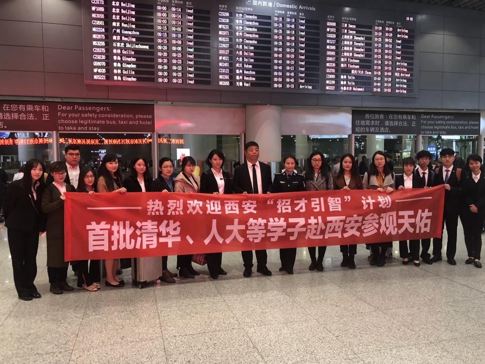 """西安户籍政策助力企业招来""""金凤凰"""" 赴京推介会上引进的清华、人大学子来了!"""