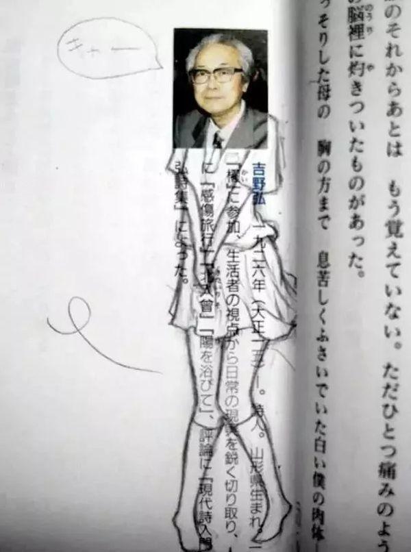 化学熊孩子_搞笑趣图:00后小学生的课本涂鸦作品,老师看完要吐血!