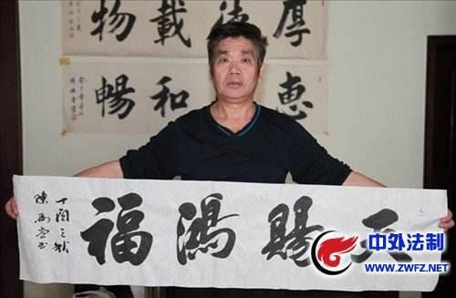 山东省书法家陈为堂获书法职称一级美术师图片