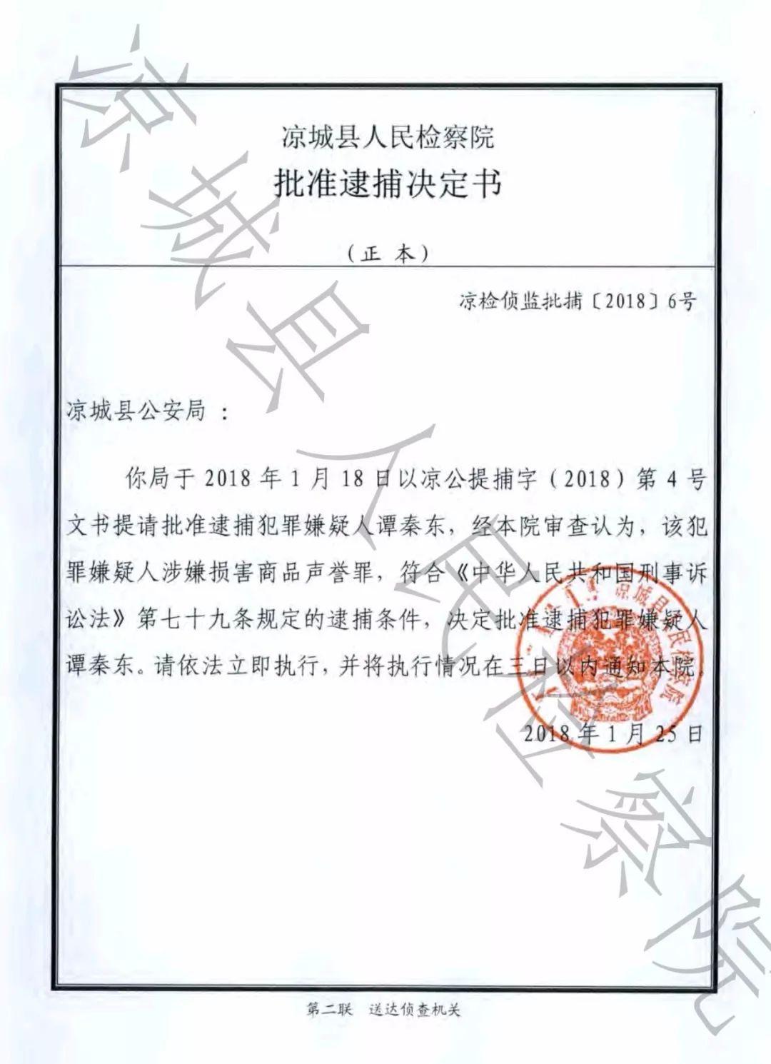 """发帖称""""鸿毛药酒是毒药"""",广州医生被跨省抓捕!内蒙古凉城警方回应…"""