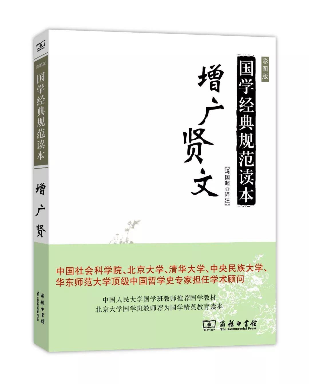 《增广贤文》:全书4000字,一部中国古代著名的格言警句集