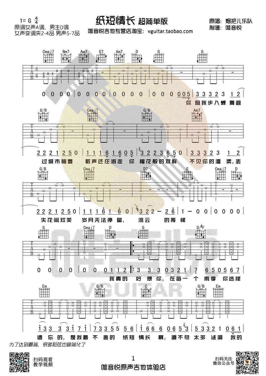 【吉他譜】紙短情長 超簡單版吉他譜 另附完整版吉他譜+教學視頻圖片