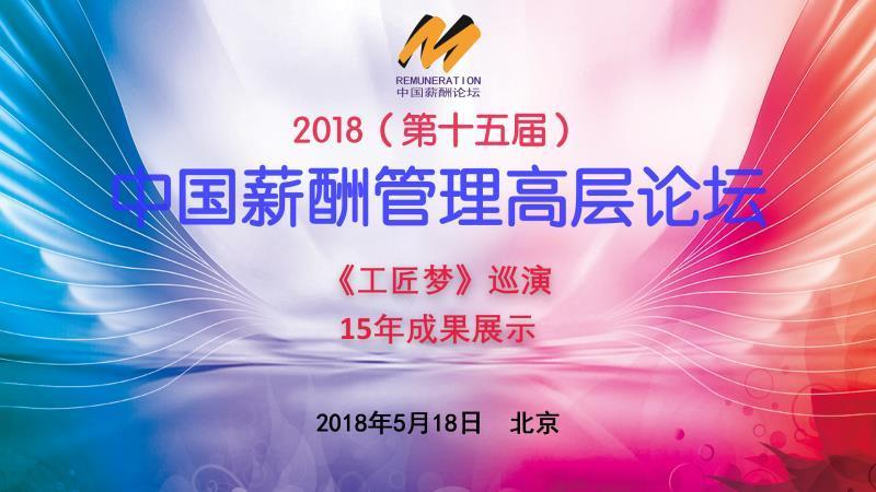 第十五届中国薪酬管理高层论坛将于5月18日在京举办
