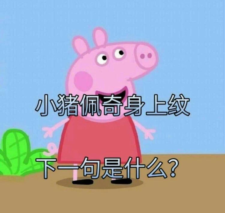 小猪佩奇为什么突然火了 文身只为感受一把社会人小猪佩奇为什么这么红
