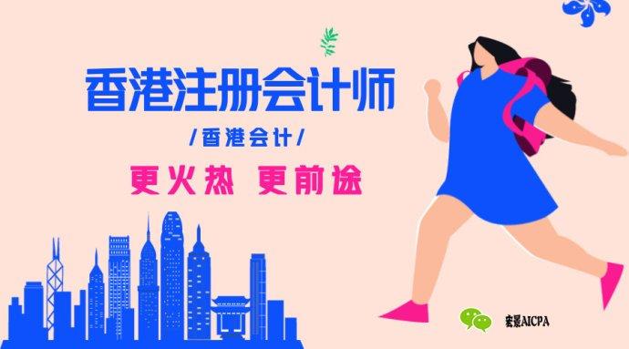 """香港会计师的收入_HKICPA,你真不知道大陆和香港对""""香港注册会计师""""的需求有多猛..."""