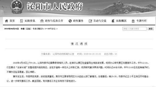 河南沁阳官方:市委书记失足坠落悬崖 因公殉职