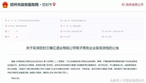 """""""河南名酒""""涉非法传销 三楂红被取消电商资质"""