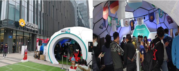 承包你的世界杯 海信世界杯球迷广场南京站开幕