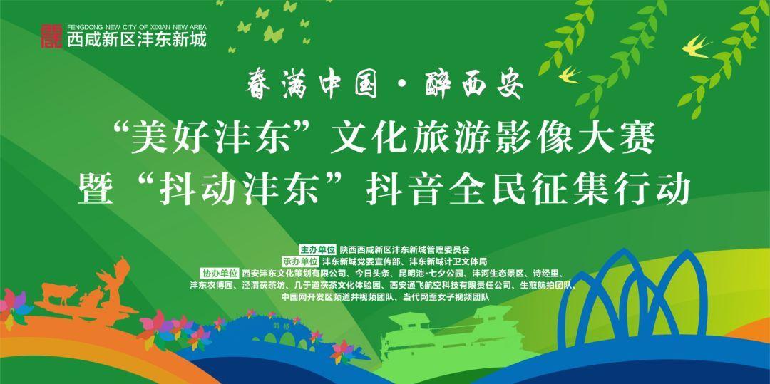 美好沣东文化旅游影像征集暨抖音活动比赛开男双大赛视频羽毛球图片