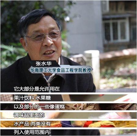 色素染鱼惊现广州:合成色素胭脂红有危害