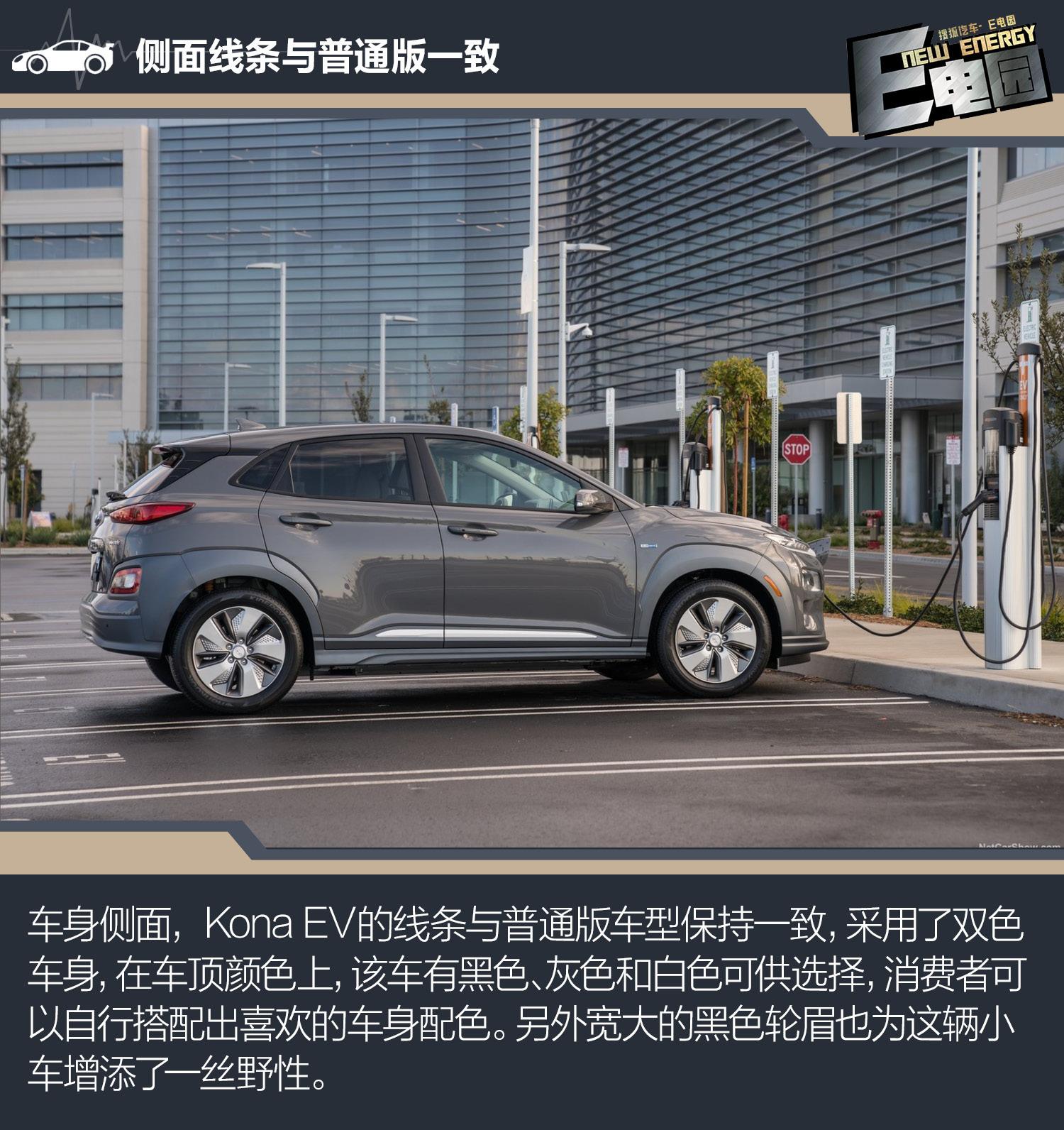 主打性能牌的纯电SUV 现代Kona Electric静态解析(第1页) -