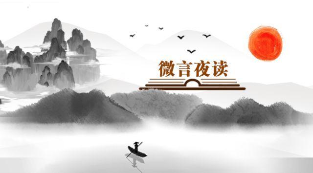跟着古詩詞,游遍大美中國   微言夜讀 · 經典