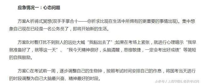 4.21上海2018年事业单位招聘考试考前必知:应