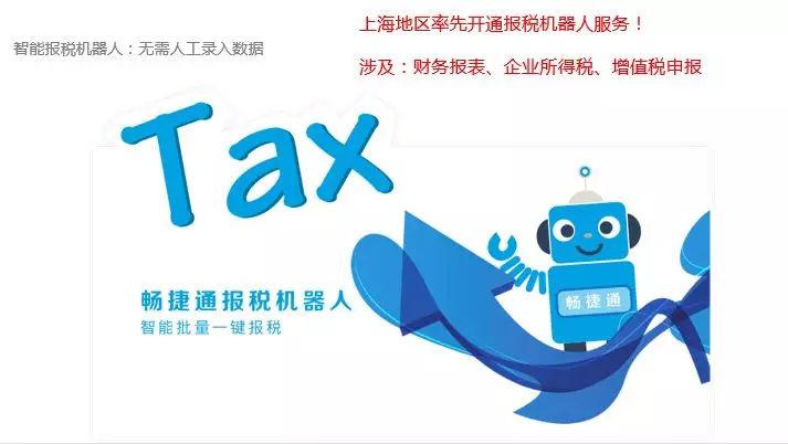 """财税互联,让纳税企业获益的不只是""""一键报税"""""""