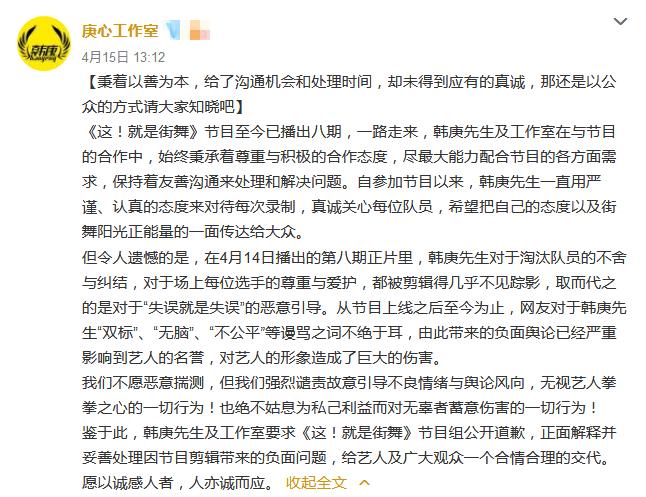 韩庚因剪辑受争议队友力挺 《街舞》导演发文道歉