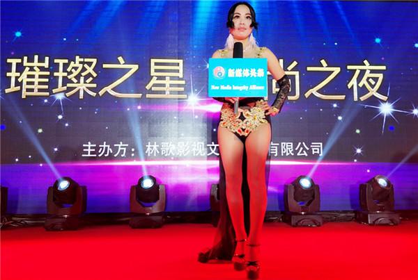 女歌手黎春燕受邀参加林歌影视璀璨之星时尚之夜