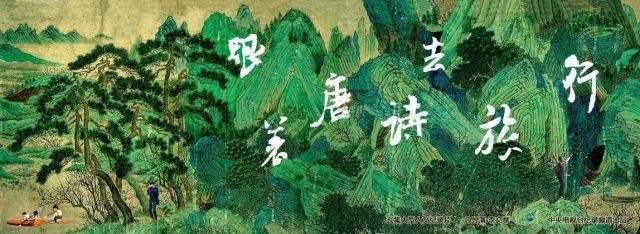 又是一年三月三,富阳春诵在新登:罗隐故里·生如唐诗,跟着唐诗去旅行