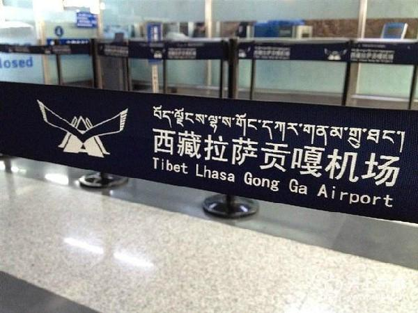 西藏这个不简单的机场,为何带有国际的称呼