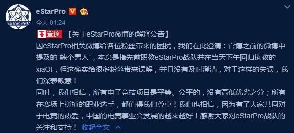 eStarPro官方解释:辣个男人是我们的教练