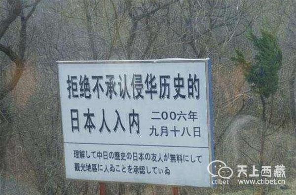 中国有个城市,禁止日本人进入,发现还会举报