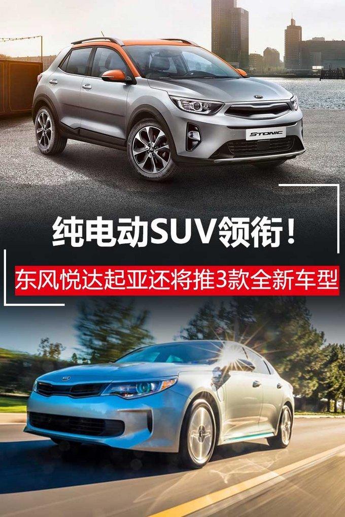 纯电动SUV领衔! 东风悦达起亚还将推3款全新车型