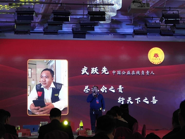 """""""泰有爱 益起来""""2018智慧公益发布会在山东泰安举行"""