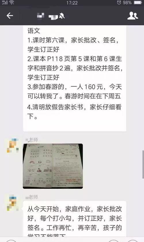 杭州一小学班主任让家长批作业遭质疑,为何家长总是干着老师的活?