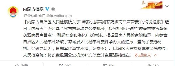 内蒙古检察院:鸿茅药酒案事实不清、证据不足