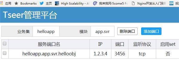 WWW_51SEER_COM_tseer:tars名字服务功能的轻量化实现
