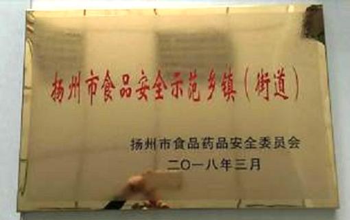 """宝应曹甸镇获""""扬州市食品安全示范乡镇""""的荣誉"""
